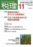 月刊「税理」2008年11月号