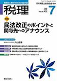月刊「税理」2015年7月号