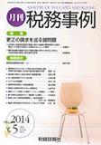 月刊税務事例