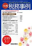 月刊 税務事例